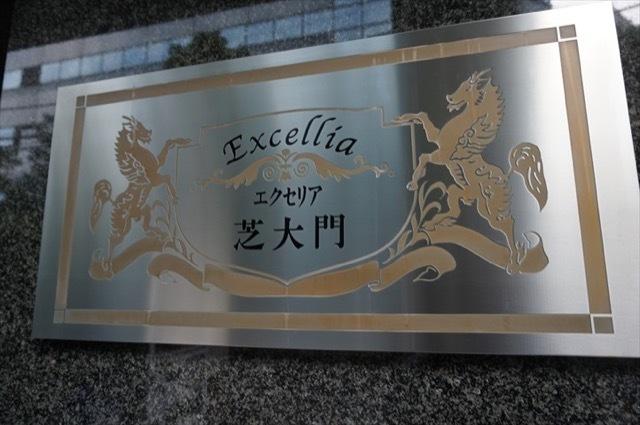 エクセリア芝大門の看板