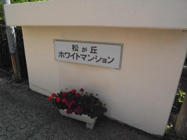 中野松が丘ホワイトマンションの看板