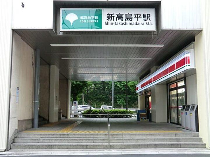 新高島平駅