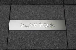 シェルゼ千駄木の看板