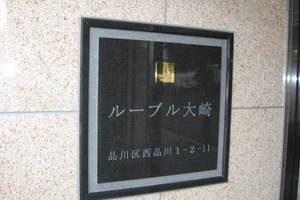 ルーブル大崎の看板
