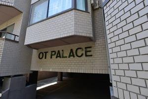 OTパレスの看板