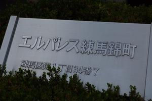 エルパレス練馬錦町の看板