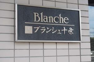 ブランシェ十条の看板