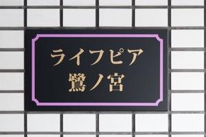 ライフピア鷺宮の看板
