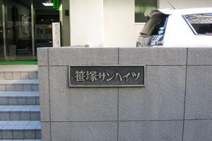 笹塚サンハイツの看板