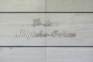 ルリオン新宿落合の看板