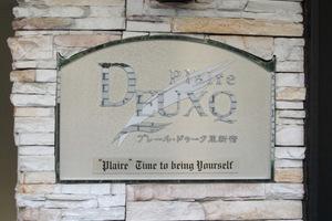 プレールドゥーク東新宿の看板