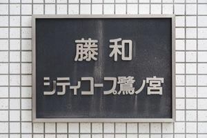 藤和シティコープ鷺ノ宮の看板