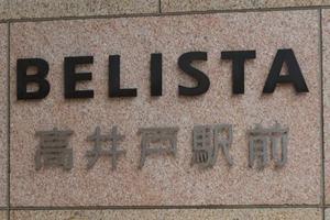 ベリスタ高井戸駅前の看板