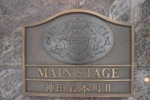メインステージ神田岩本町2の看板
