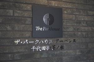 ザパークハウスアーバンス千代田御茶ノ水の看板