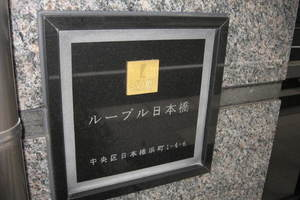 ルーブル日本橋の看板