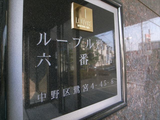 ルーブル鷺宮6番館の看板