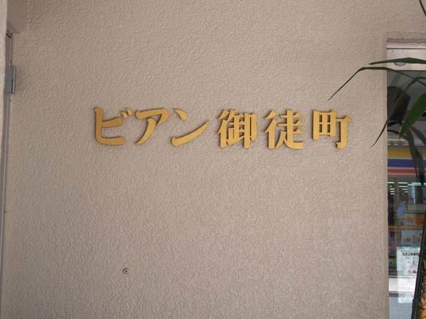 ビアン御徒町の看板