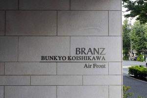 ブランズ文京小石川エアーフロントの看板