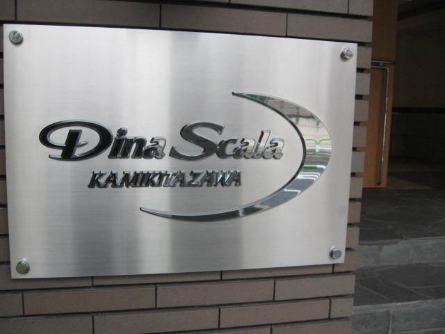 ディナスカーラ上北沢の看板