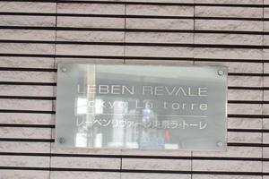 レーベンリヴァーレ東京ラトーレの看板