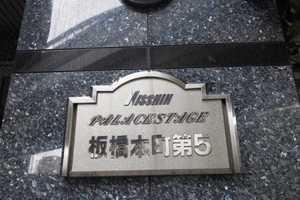 日神パレステージ板橋本町第5の看板