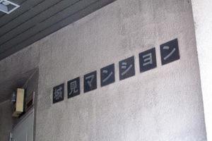 城見マンションの看板
