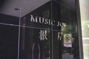 ミュージックジョイ根岸の看板