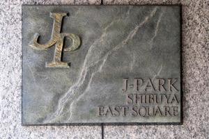 ジェイパーク渋谷イーストスクエアの看板