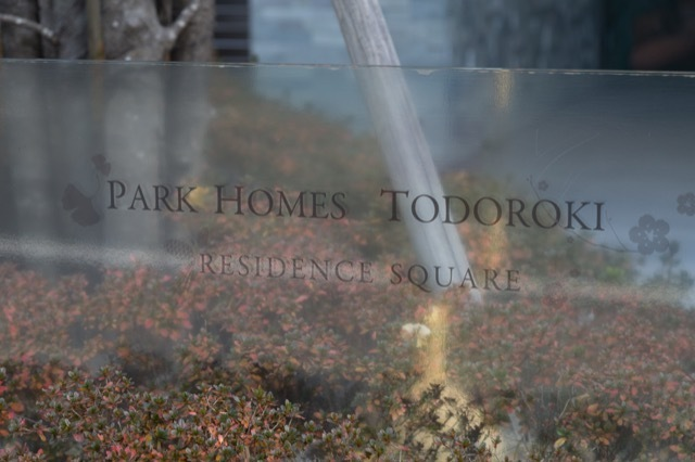 パークホームズ等々力レジデンススクエアの看板