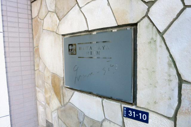 幡ヶ谷ハイムグランシスの看板