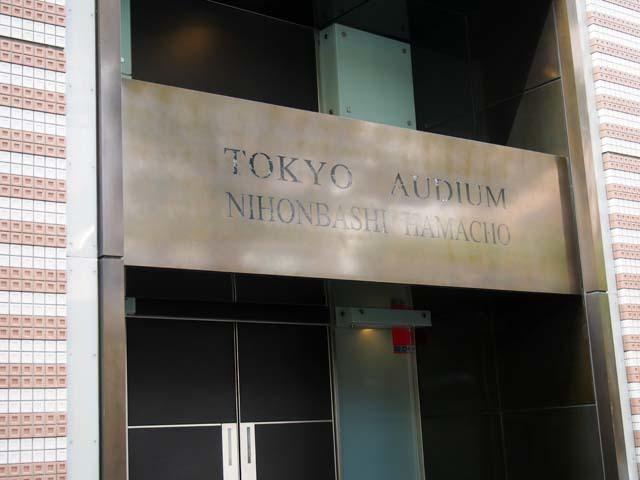 トーキョーオーディアム日本橋浜町の看板