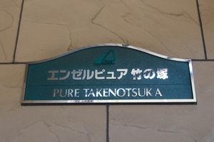 エンゼルピュア竹の塚の看板