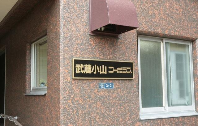 武蔵小山コーポラスの看板