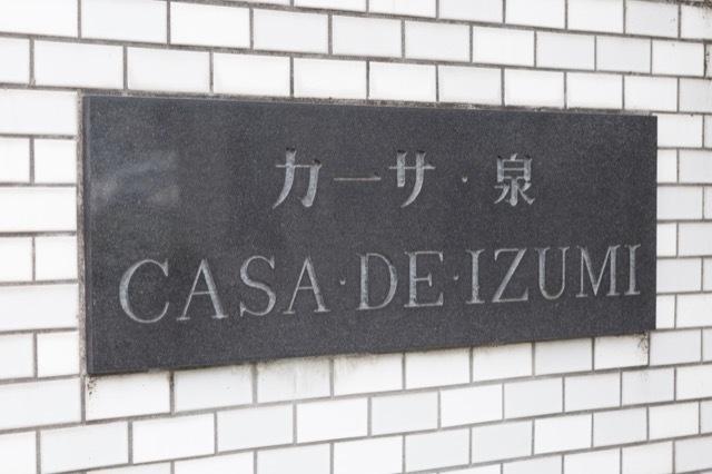 カーサ泉の看板