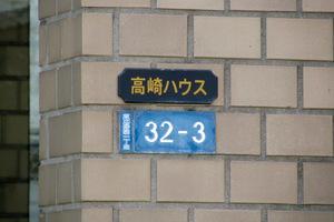 高崎ハウスの看板