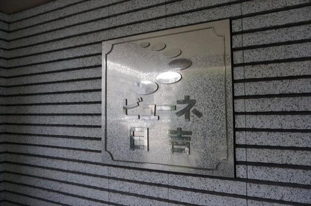 ビューネ日吉の看板