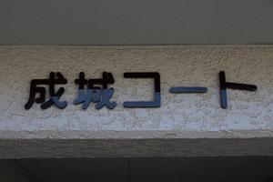成城コート豊栄の看板