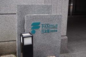 ファミール日本橋浜町公園の看板