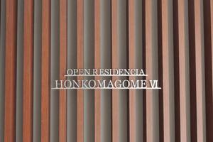 オープンレジデンシア本駒込六丁目の看板