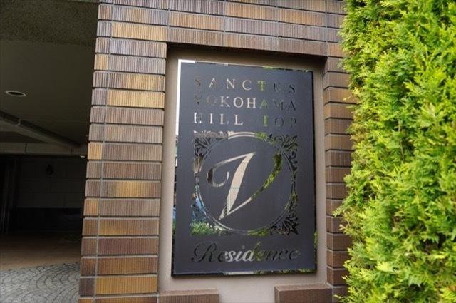 サンクタス横浜ヒルトップ5レジデンスの看板