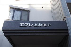 エクレール亀戸の看板