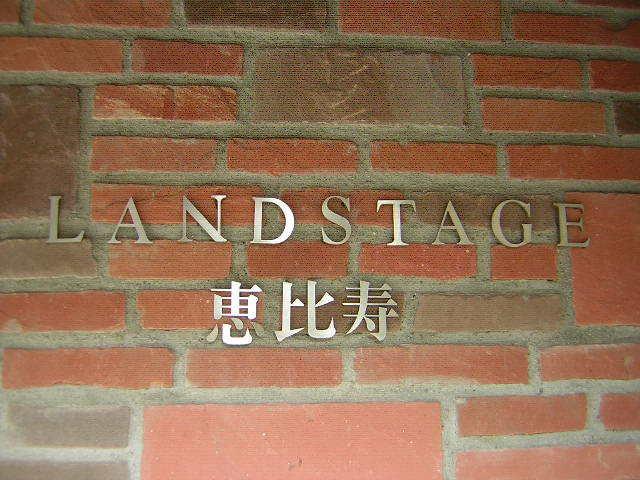 ランドステージ恵比寿の看板