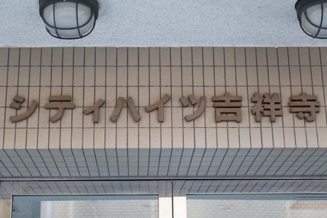 シティハイツ吉祥寺(練馬区)の看板