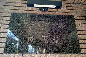 サンヴェール南馬込の看板