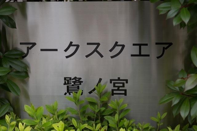 アークスクエア鷺ノ宮タワー&フラッツの看板