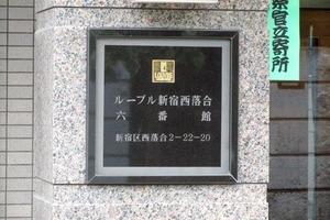 ルーブル新宿西落合6番館の看板
