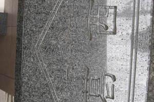 バームステージ葛西の看板