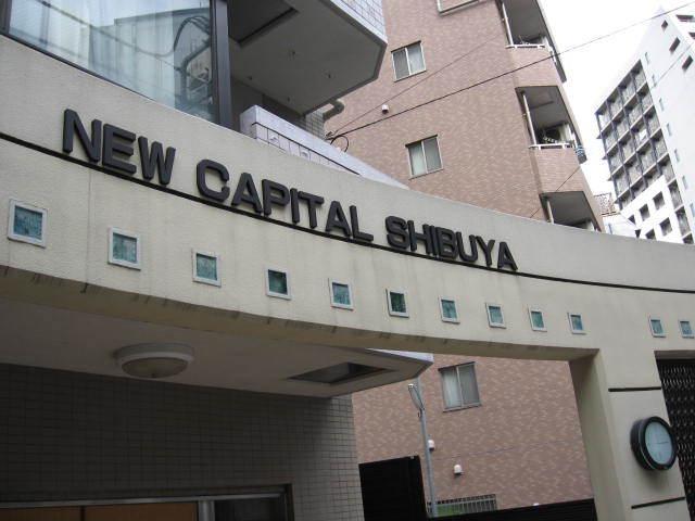 ニューキャピタル渋谷の看板