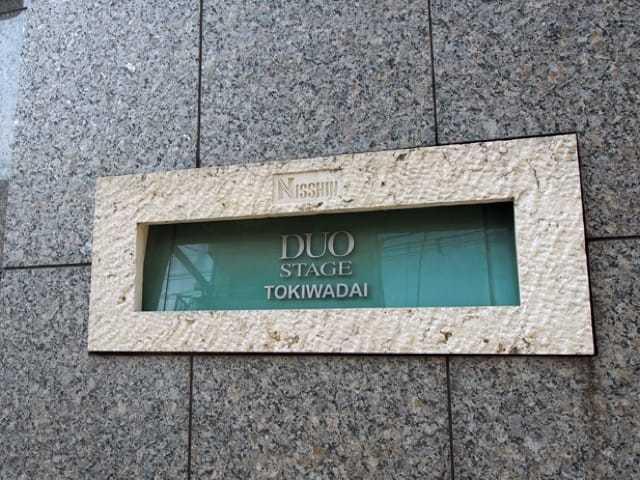 デュオスカーラ常盤台の看板