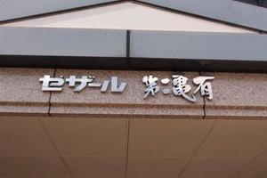 セザール第2亀有の看板
