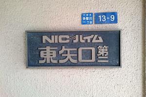 ニックハイム東矢口第2の看板