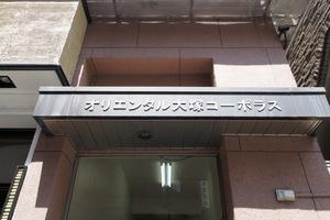 オリエンタル大塚コーポラスの看板